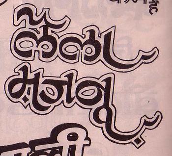 Arabic_hindi